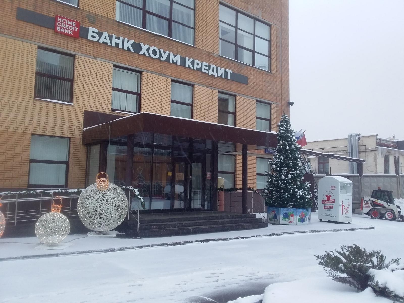 адрес хоум кредит банка в москве ул правды рефинансировать кредит ип